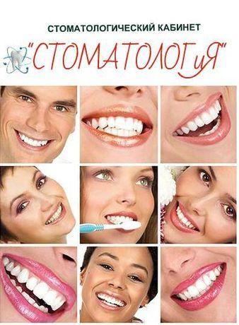 Услуги врача стоматолога.Лечение,протезирование,удаление зубов