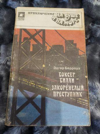 Эдгар Берроуз