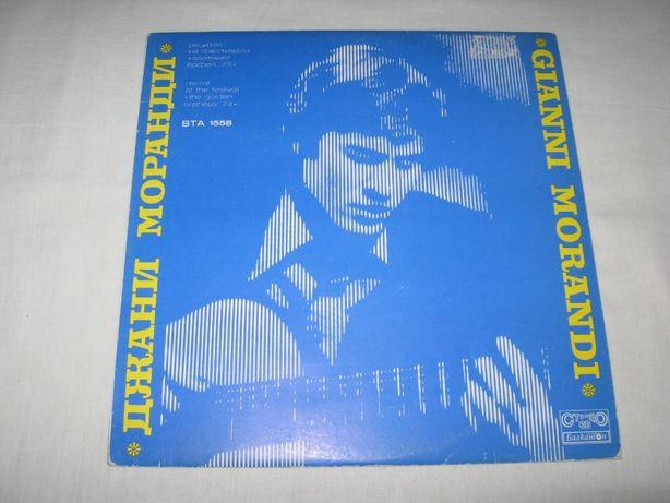 "Пластинка виниловая Gianni Morandi "" Gianni Morandi "" 1973 (Balkanton)"