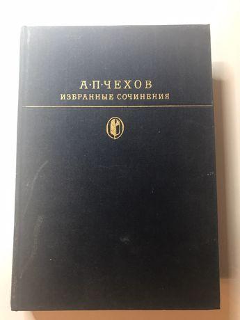 """П.Чехов """"Избранные произведения"""". 2-й том."""