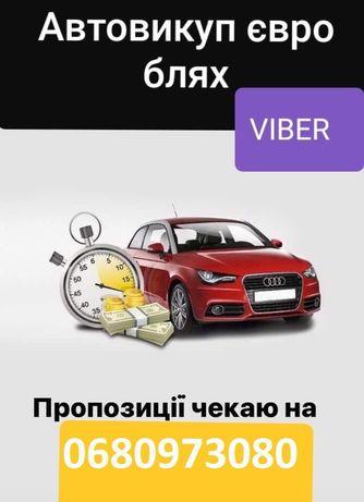 Автовикуп авто на єврономерах PL LT і тд.