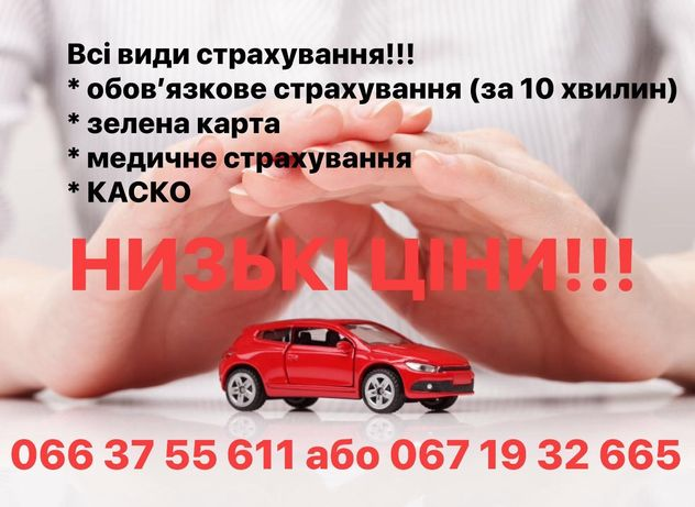 Страхування авто. Автоцивілка. Єврономера. Медичне страхування. Каско.
