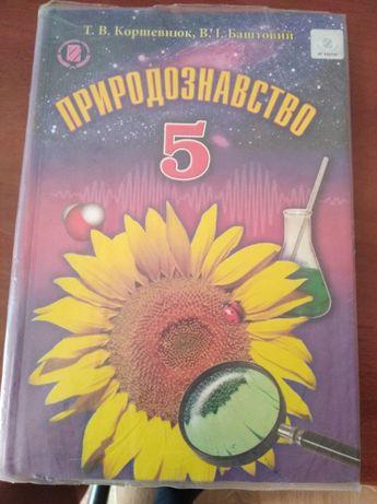 підручник 5-го класу-прородознавство,'