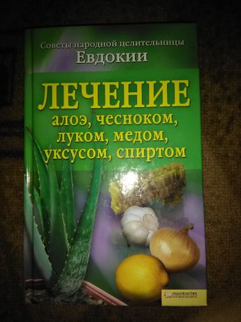 книга Евдокии Лечение алоє,чесноком,луком...