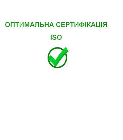 Оптимальная сертификация. (Сертификат ISO 9001, ISO 14001, ISO 22000)