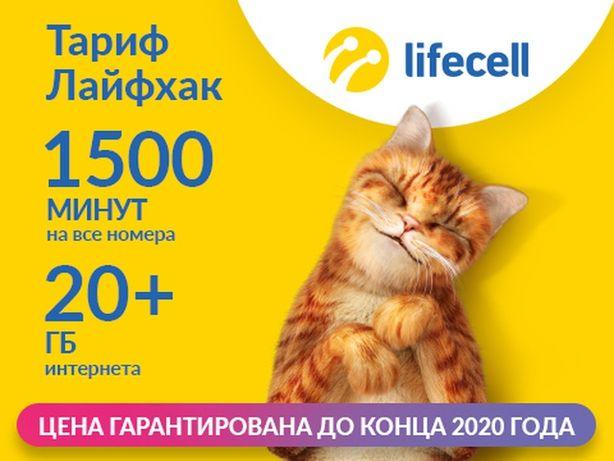 "Стартовий пакет Лайфселл ""Жара"" Lifecell"