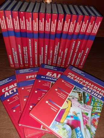 Серия из 20 книг для дома.