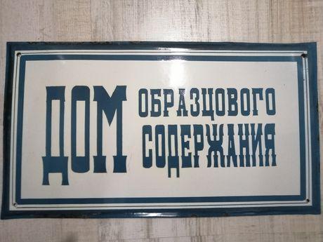Табличка эмалированная. Дом образцового содержания времен СССР.