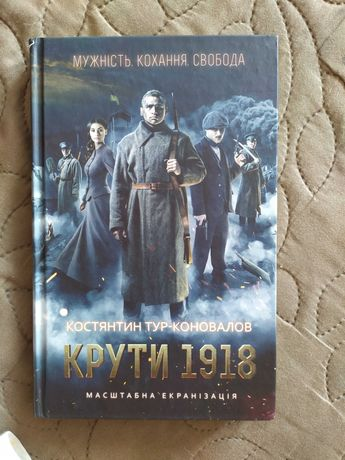 Костянтин Тур-Коновалов Крути 1918