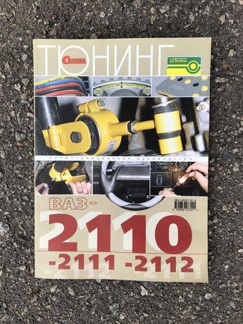 Обслуживание и тюнинг ВАЗ 2110