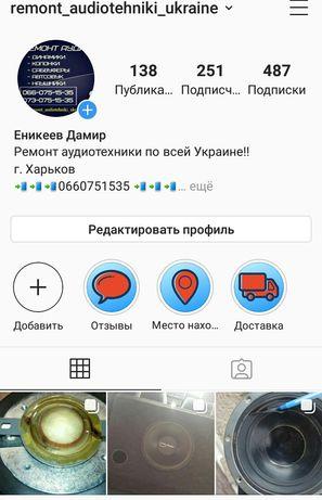 Качественный ремонт динамиков!По всей Украине!