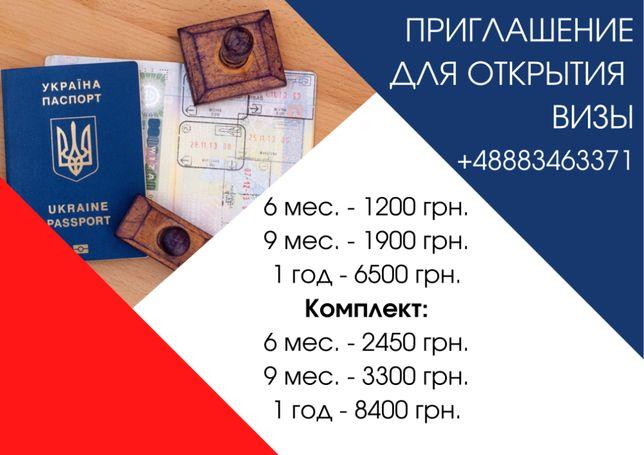 Приглашение, помощь в открытии визы в Польшу