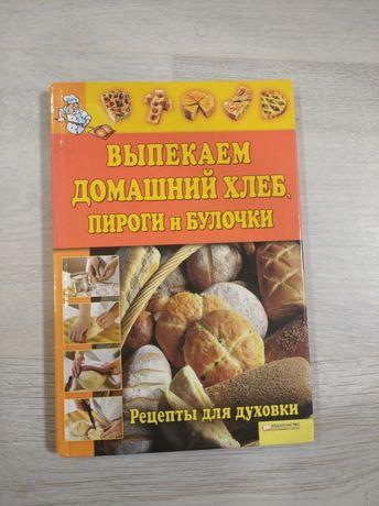 Выпекаем домашний хлеб, пироги и булочки