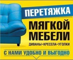 Перетяжка мягкой Мебели,Дивана,Кресла,стула.Скидки,Акции!