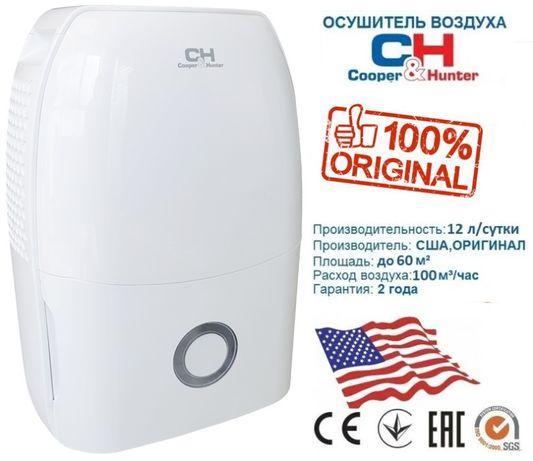 Осушитель воздуха США 12 л/с,CH-D005WD2,гарант 24 мес.Осушувач повітря