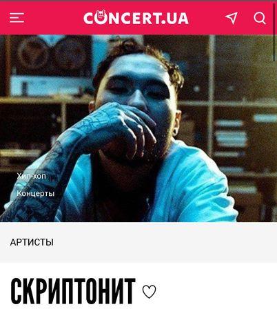 СКРИПТОНИТ билеты на концерт
