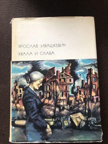 Ярослав Ивашкевич Хвала и Слава