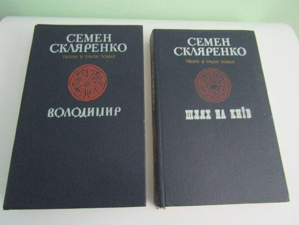 Семен Склярено перший і третій том