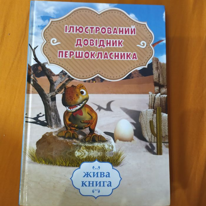 Ілюстрований довідник першокласника Черновцы - изображение 1