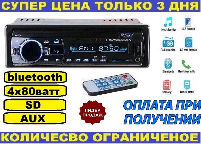 Автомагнитола PIONEER магнитола с Bluetooth, AUX, пульт, 4х80 ватт!