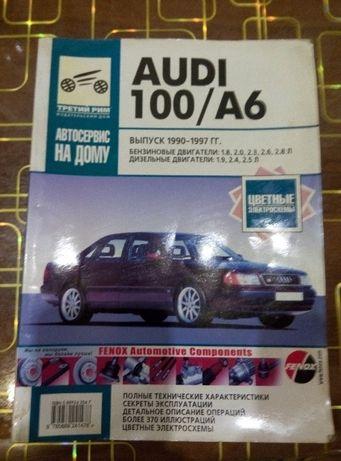 Книга по ремонту Audi 100