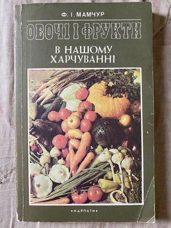 Книга «Овочі і фрукти в нашому харчуванні»
