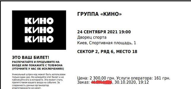 Билет на концерт группы КИНО (24 сентября, Киев)