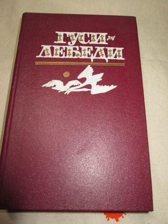 «Гуси-лебеди»,фольклор для детей Москва, 1990