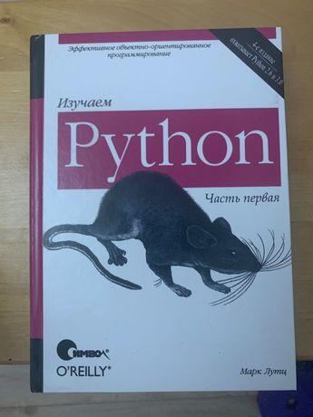 Python Марк Лутц 2-ве книги