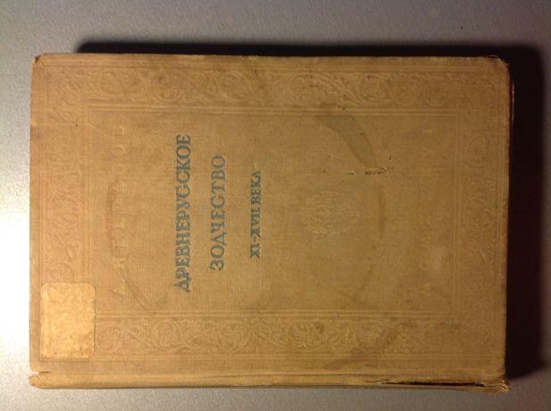 Некрасов А.И. Древнерусское зодчество XI-XVII века
