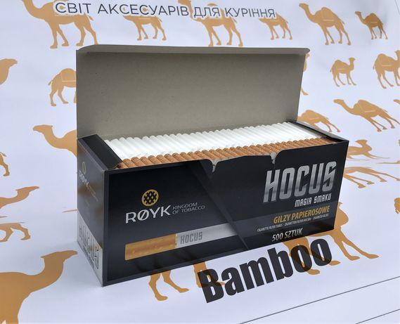 Гильзы для сигарет/ цена актуальная