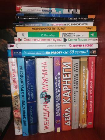 Книги, психологія, мотивація