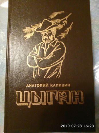 """Книга Анатолий Калинин """"Цыган""""."""