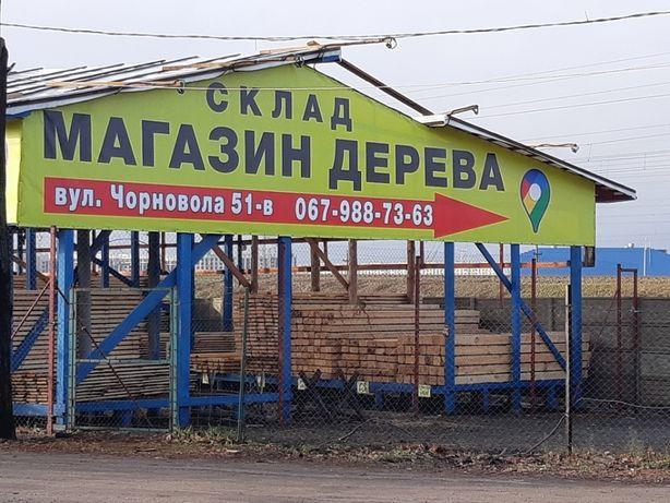 Склад-магазин дерева Вагонка ОСБ-3 Доска Брус Стропила Лаги Балки