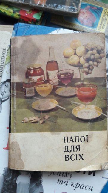 антикваріат Книга напої для всіх 1960 р