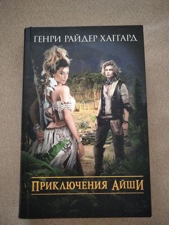 Книга Приключения Айши
