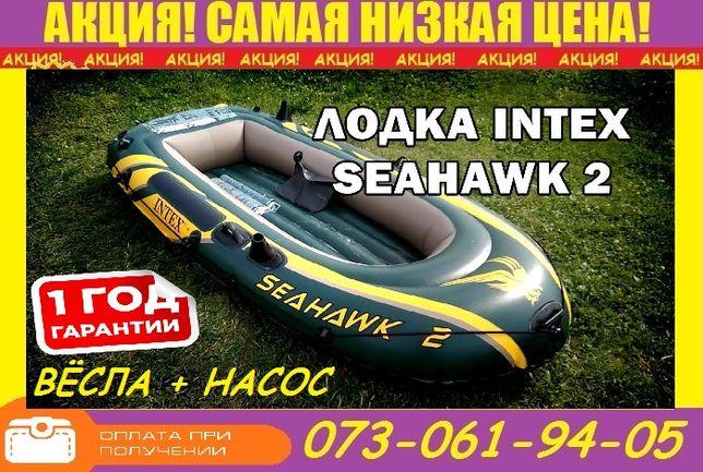 ПРОЧНАЯ! Двухместная надувная лодка для рыбалки, охоты INTEX. Човен.
