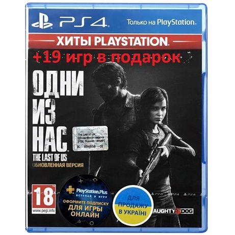 The Last of Us Remastered + 19 других игр на ваш аккаунт playstation 4