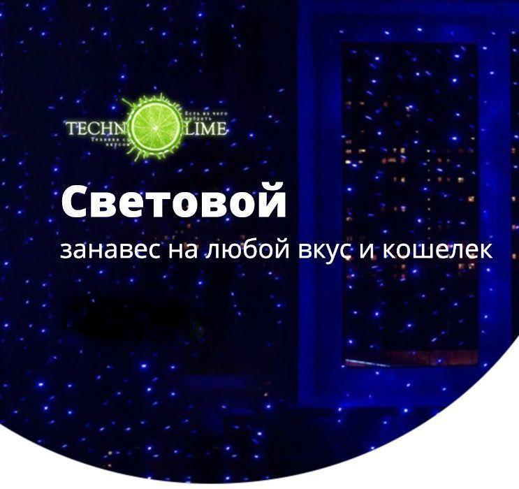 Гирлянда водопад штора занавес 2х2 2.5х2.5 3х2 3х2.5 3х3 Харьков - изображение 1