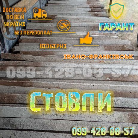 столбики б.у  стовпчики сітка рябиця Відбірні з Доставкою по Україні