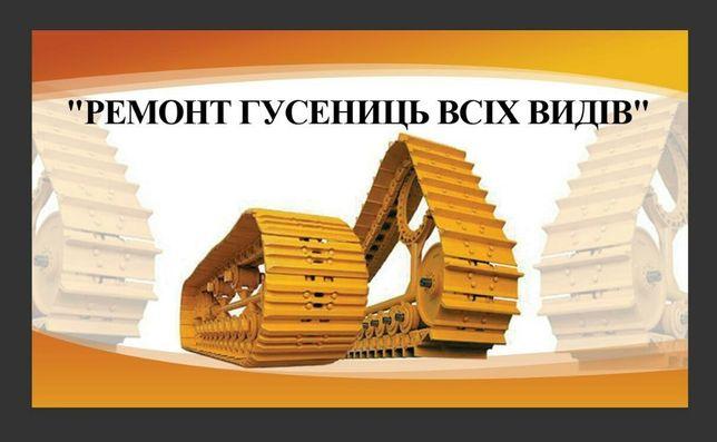 Продам гусеницы с ремонта Т-130, Т-170