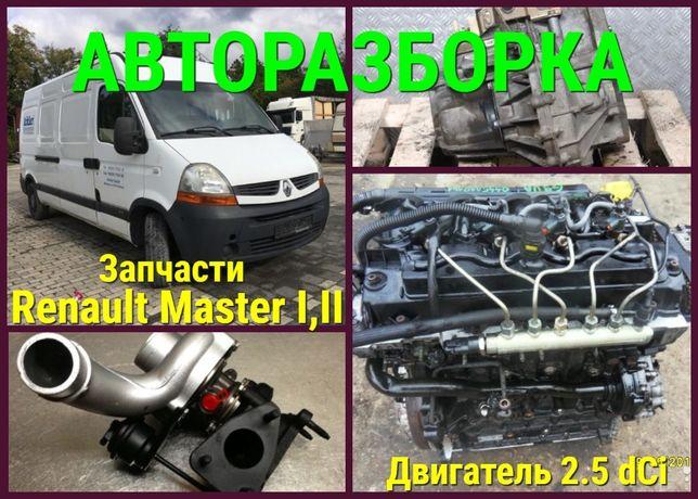 Разборка Renault Master I, II Двигатель КПП Рено Мастер 98-10