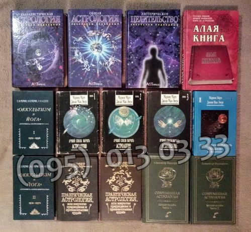 Комплекты книг по магии, астрологии, парапсихологии, оккультизму и др.