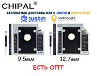 Карман CHIPAL SATA3 9.5 / 12.7 Оptibay оптибей адаптер SSD HDD
