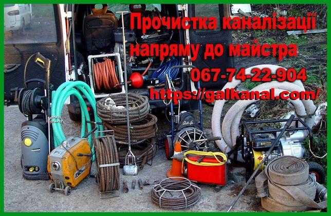 Прочистка каналізації/ чисткака труб/ відеообстеження