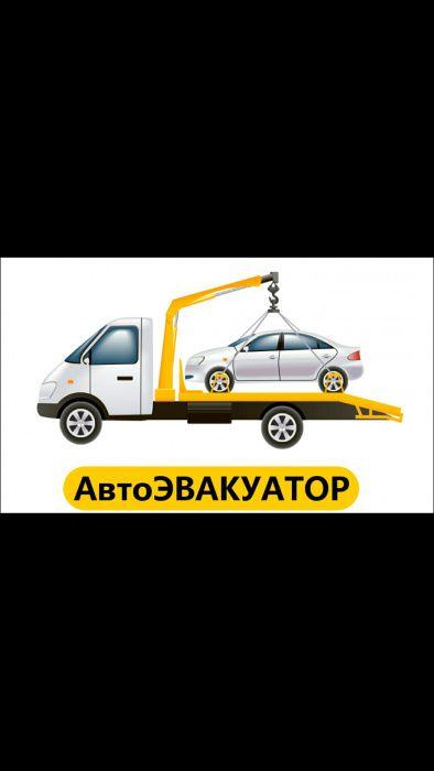 Евакуатор по місту,області та за кордон(легкові авто)