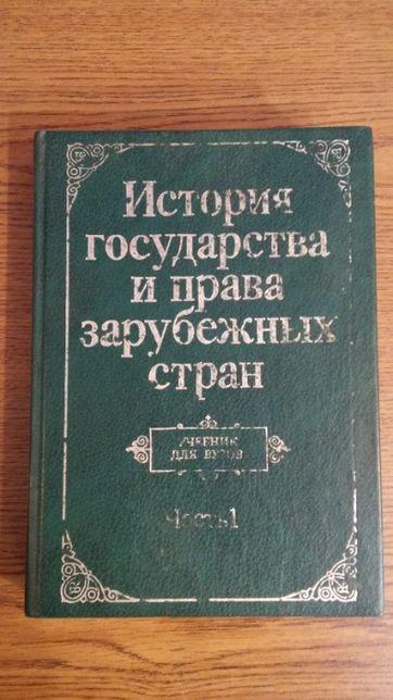 Учебник по Истории государства и права зарубежных стран Часть 1