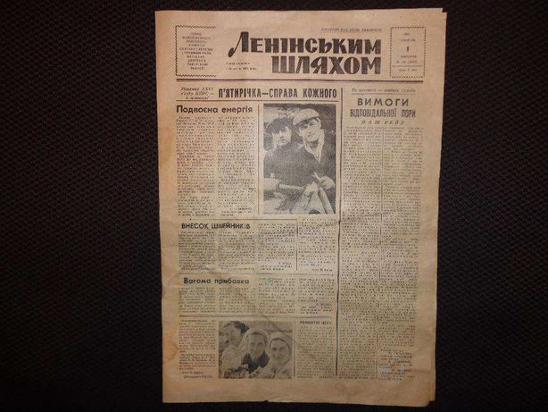 Газета 1 грудня 1981р.