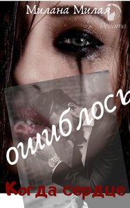 Милана Милая - 8 книг