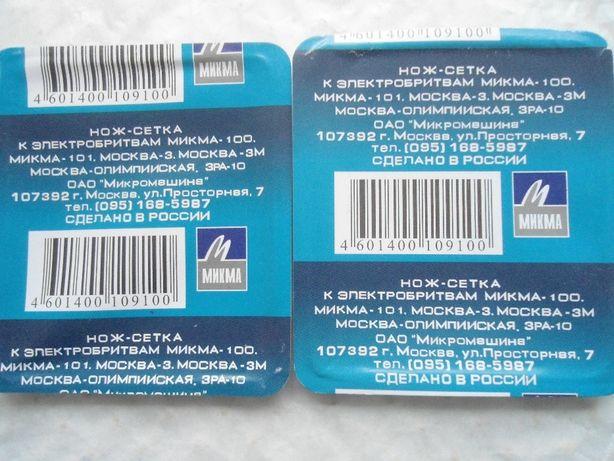 Запасные сетки для бритвы Микма, 100 , 101 Эра 10 ,100 Москва